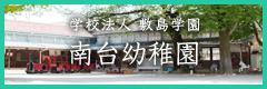 南台幼稚園