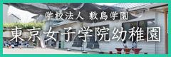 東京女子学院幼稚
